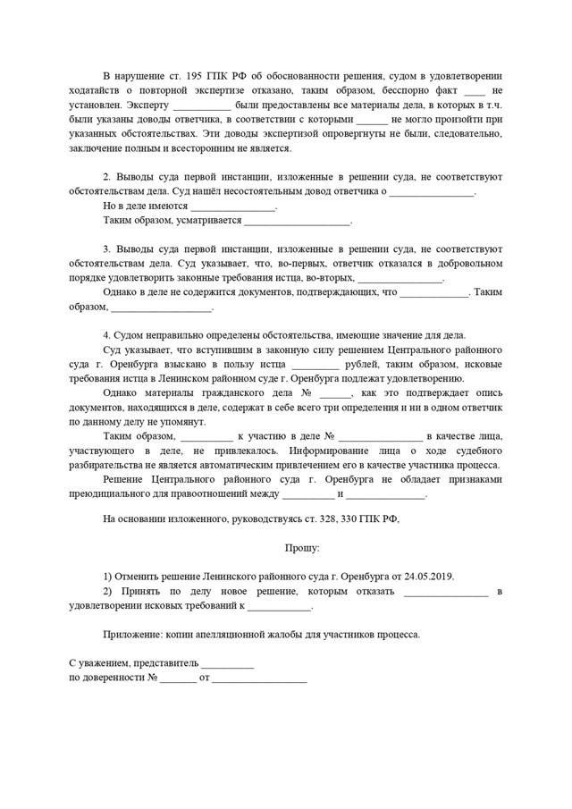 Как составить и подать апелляционную жалобу по ГПК РФ с введением новых апелляционных судов общей юрисдикции