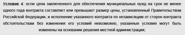 Дополнительное соглашение к государственному контракту об увеличении объема работ по 44-ФЗ