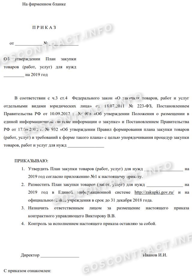 Приказ об утверждении плана закупки по Закону n 223-ФЗ - образец