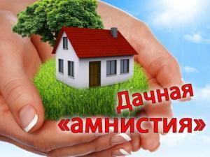 Дачная амнистия продлена до 2020 года - приватизация земли, на дом, дачные законы, сроки действия и окончания