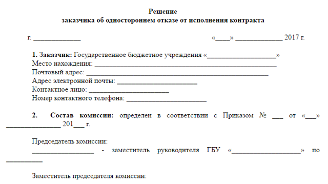 Расторжение государственного или муниципального контракта в одностороннем порядке
