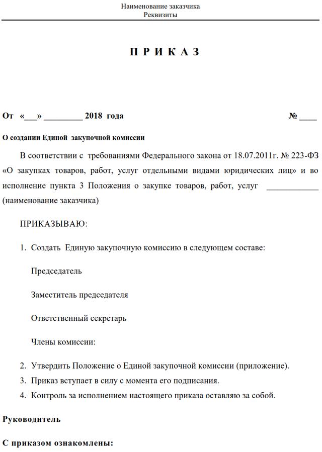 Приказ о создании единой комиссии по осуществлению закупок по 44 ФЗ - образец