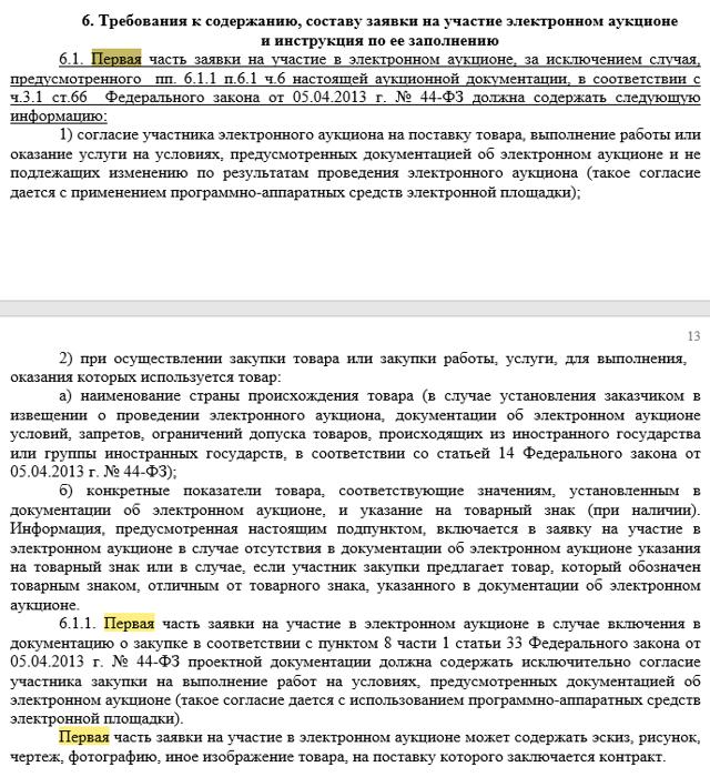 Техническое задание для закупки по Закону 44-ФЗ
