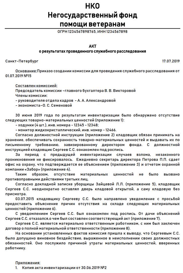 Акт о проведении служебного расследования по факту причинения работником ущерба - образец