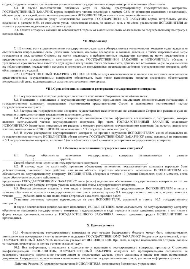 Контракт на выполнение работ по обслуживанию объектов газоснабжения по 44 ФЗ - образец
