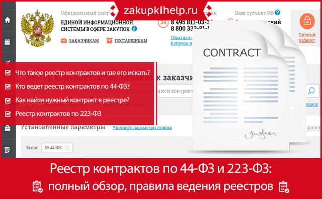 Внесение сведений в реестр контрактов по Закону n 44-ФЗ