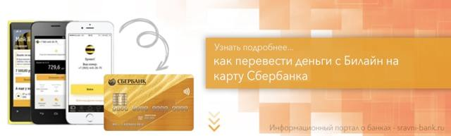 Как перевести деньги со своего телефона на свою карту сбербанка
