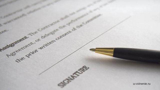 Приказ о расторжении трудового договора. Увольнение в связи с истечением срока действия договора - образец