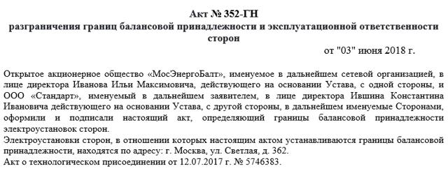 Акт разграничения балансовой принадлежности (приложение к типовому договору по транспортировке горячей воды): образец 2020