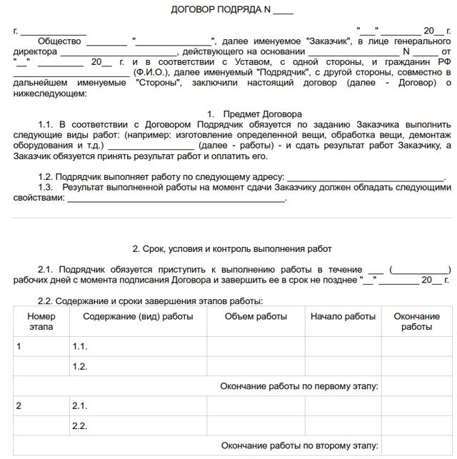 приложения к договору подряда на строительные работы