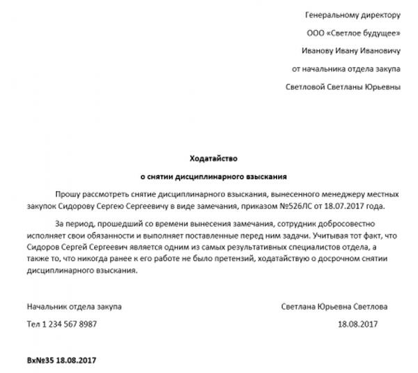 Заявление о досрочном снятии дисциплинарного взыскания - образец