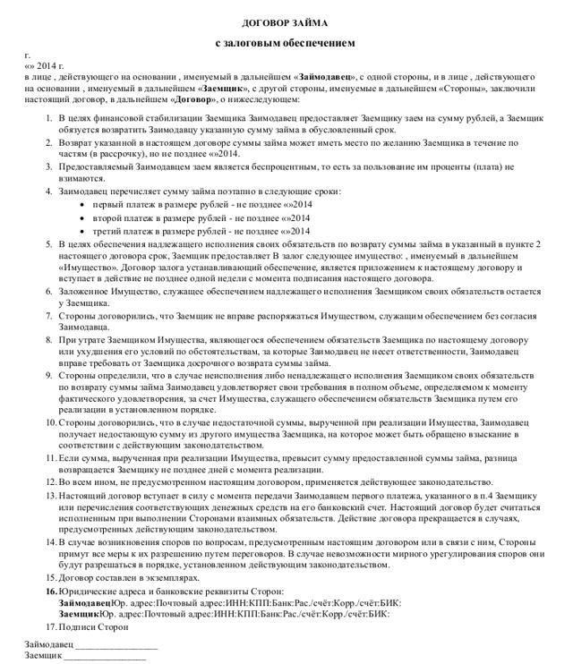 Договор займа с залоговым обеспечением автомобиля гермес автосалоны москва официальный сайт