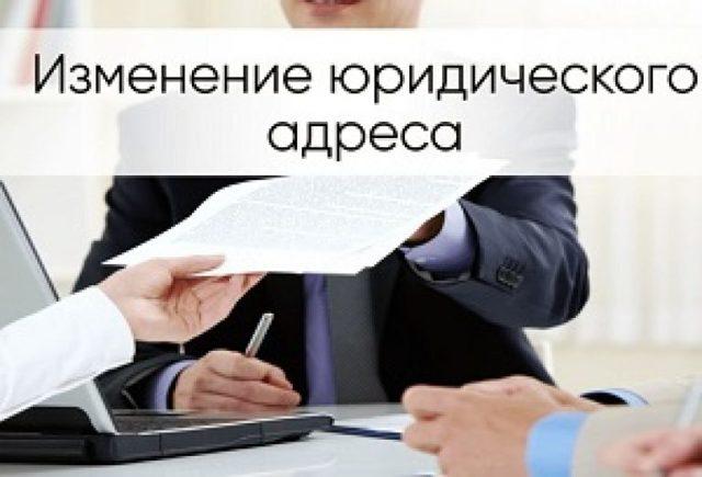 Решение единственного участника об изменении адреса ООО в пределах места нахождения - образец