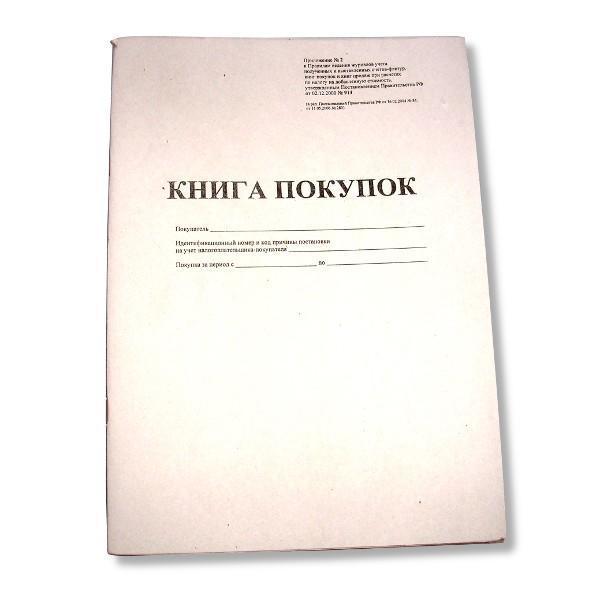 Как заполнить форму книги продаж