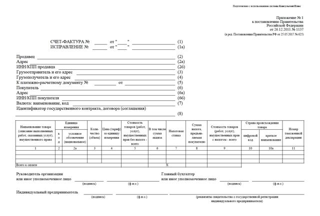 Проект государственного, муниципального контракта по 44 ФЗ