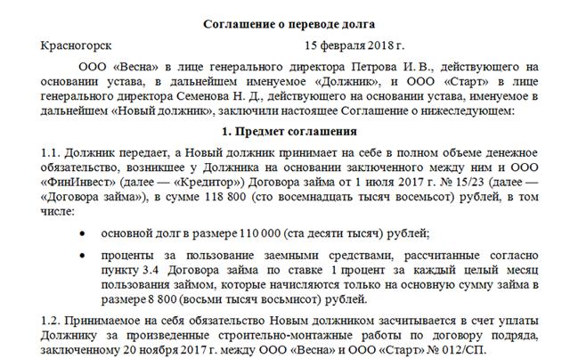 Договор о переводе долга - образец