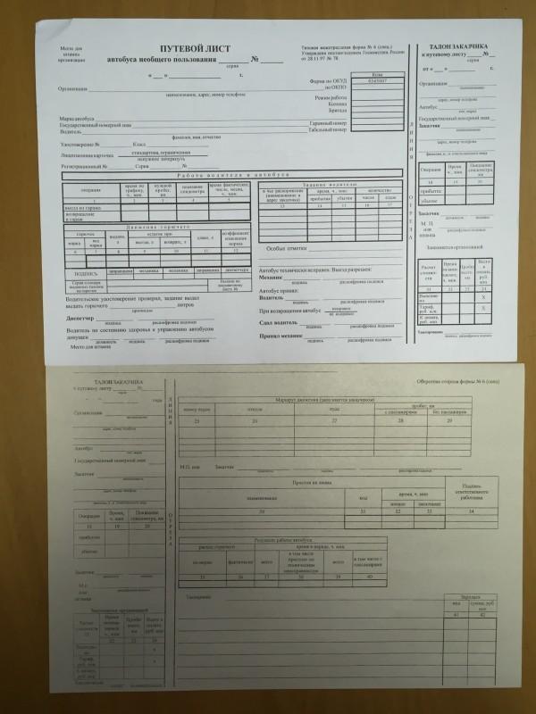 Путевой лист автобуса необщего пользования (на основе формы n 6 (спец)) с 1 марта 2020 г. - образец