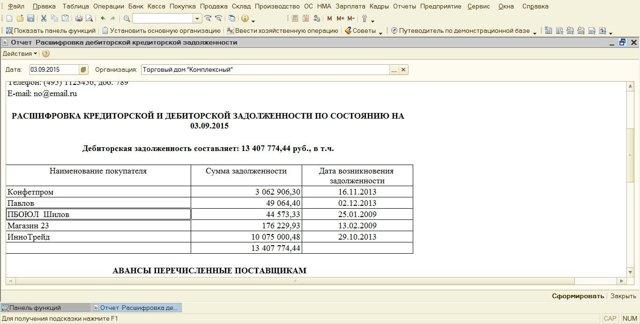 Как раскрыть информацию о дебиторской и кредиторской задолженности в пояснениях к бухгалтерскому балансу