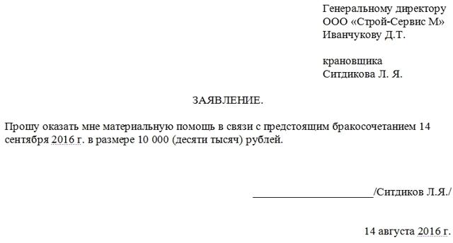 Образец заявления о назначении выплат работнику в связи с несчастным случаем