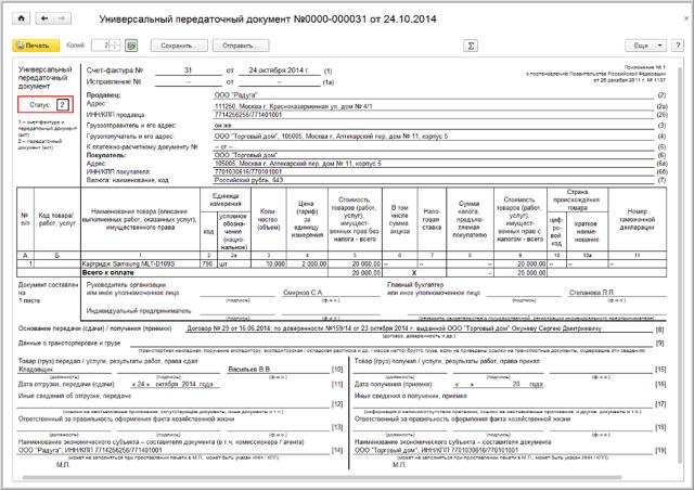 В каком порядке заполняется форма универсального передаточного документа