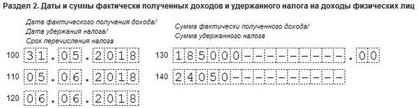В строке 130 6-НДФЛ сумма с вычетом или без?