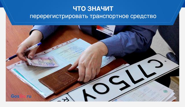 Где и как перерегистрировать автомобиль на нового владельца - порядок переоформления через Госуслуги, документы, стоимость