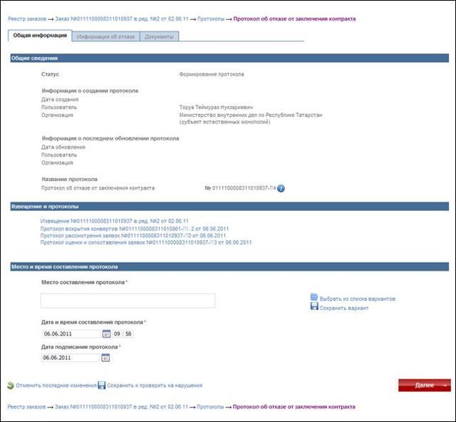 Протокол об отказе от заключения государственного контракта с победителем закупки