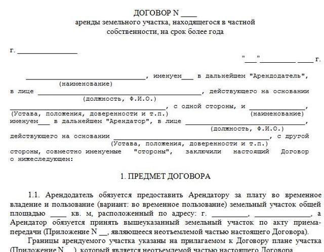 Аренда государственного или муниципального земельного участка сельскохозяйственного назначения