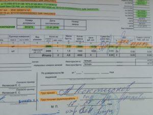 Расходы по налогу на прибыль на основании товарной накладной без печати поставщика